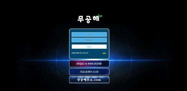 무공해 먹튀검증 주소 가입코드 추천인 도메인 사설토토