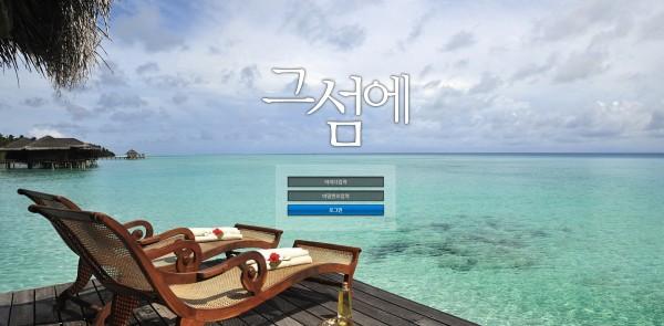 그섬에 먹튀검증 주소 가입코드 추천인 도메인 사설토토