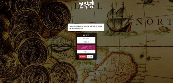 보물섬 먹튀검증 주소 가입코드 추천인 도메인 사설토토